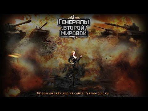Генералы Второй Мировой браузерная игра Геймплей