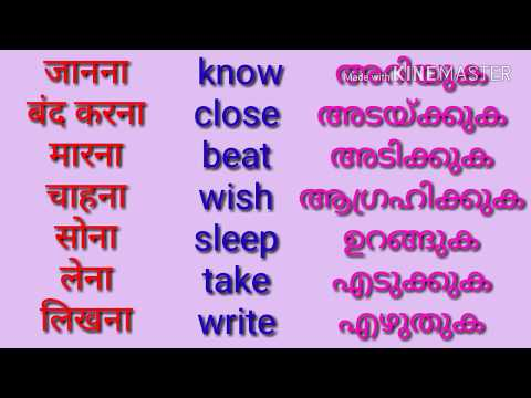 Verbs or action words in English, Hindi and Malayalam. How t