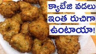 cabbage pakoda |cabbage snacks|tea time snacks|tea time snacks recipes|healthy snacks indian recipes