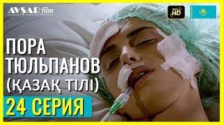 Пора тюльпанов - 24 серия (Қазақ тілі)