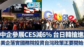 美企落實國務院投資台灣政策正要開始|中企參展CES減6% 台日韓搶進|產業勁報【2020年1月13日】|新唐人亞太電視