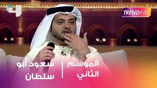 سعود أبو سلطان في أول لقاء اعلامي بعد غياب