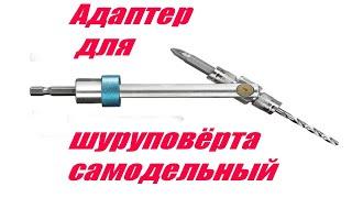 Адаптер для шуруповёрта сверло - бита самодельный