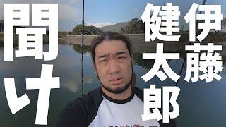 伊藤健太郎を救いたい