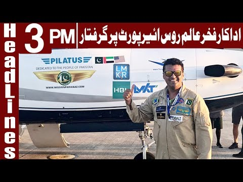 Fakhr-e-Alam Detained at Russian Airport | Headlines 3 PM | 29 October 2018 | Express News