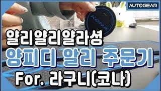 얄리얄리얄라셩 양피디 알리 주문기 for 라구니(코나)