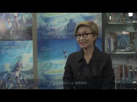 [날씨의 아이] 평단 추천 관람 포인트 영상