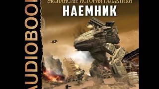 """2001227 Glava 01 Аудиокнига. Ливадный Андрей """"Экспансия: История Галактики. Наемник. Книга 1"""""""