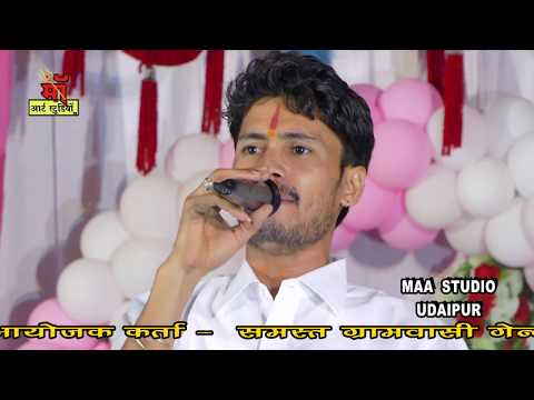Bhajan (DJ) - Gokul Sharma - Rajasthani Hit DJ Song (Bhilwada Gendlia)