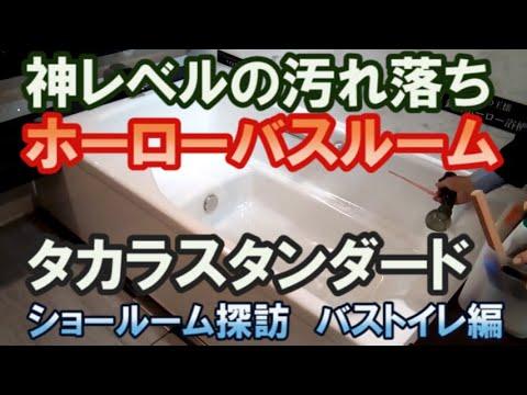 神レベルの汚れ落ちのホーローのユニットバス。トイレの壁と床。タカラスタンダードのショールームへ行ってきました。