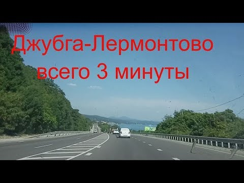 Джубга - Лермонтово лето 2019г.