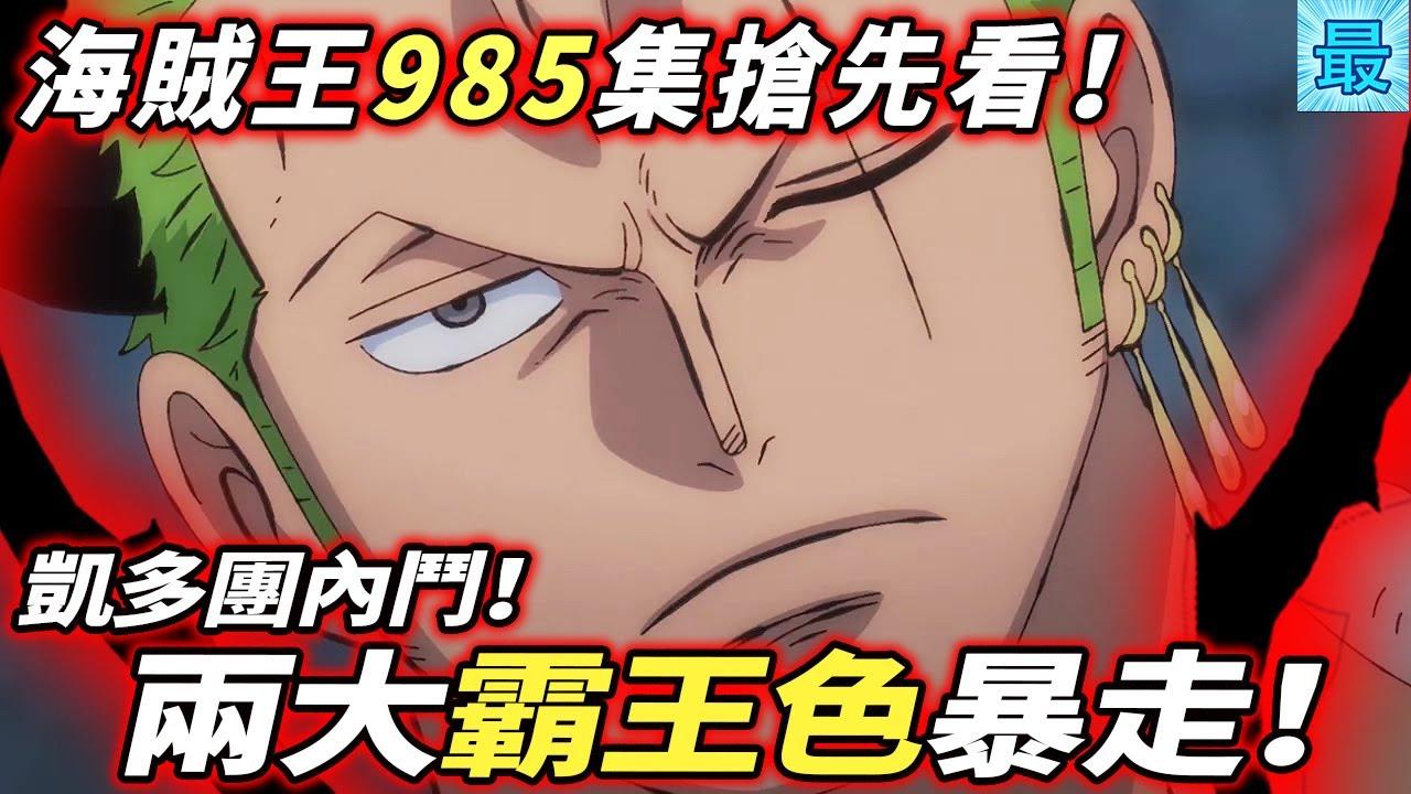 """海賊王985集預告:兩大""""霸王色""""暴走!凱多團的內鬥!"""