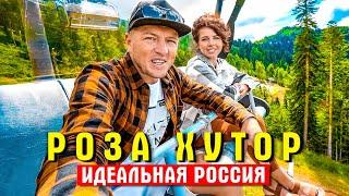 Роза Хутор 2021 - идеальная Россия. Сочи и Красная Поляна отдыхают