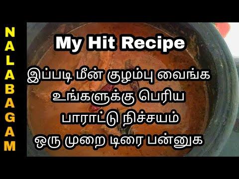 Salem Meen kulambu in tamil || Mud pot fish curry ||மண்பானை மீன் குழம்பு || Tamil recipes|| Nal - 92