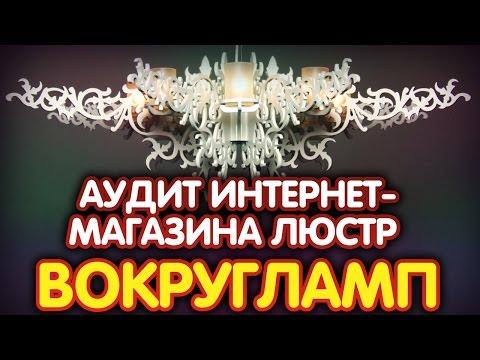Аудит интернет-магазина люстр Вокругламп. Посмотрите!