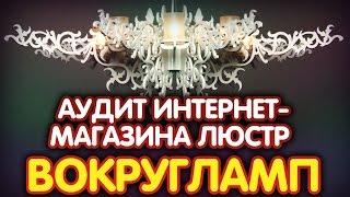 Аудит интернет-магазина люстр Вокругламп. Посмотрите!(, 2016-01-20T10:47:11.000Z)