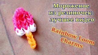 Rainbow Loom Charms: ice cream. Мороженое из резиночек: лучшее видео