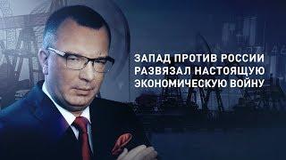 Запад против России развязал настоящую экономическую войну (Гость – Валентин Катасонов)