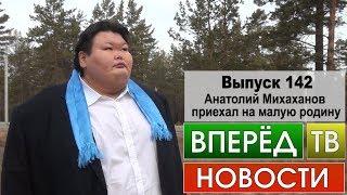 Выпуск 142. Анатолий Михаханов приехал на малую родину.