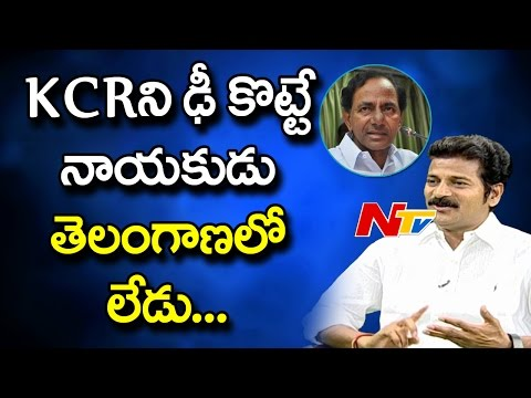 Revanth Reddy About KCR's Strength in Telangana || Point Blank || NTV