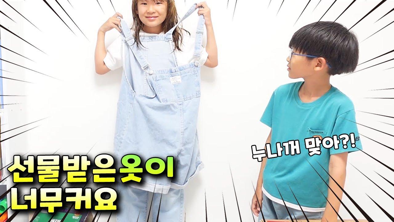 옷이 너무 큰데... 몇살때 입을수 있을까요? 가족 일상 브이로그 vlog - [나다린TV]