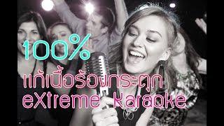 วิธีแก้ eXtreme Karaoke เนื้อร้องกระตุก ปาดเนื้อร้องกระตุก ได้ผล 100% แก้ได้ภายใน 1 นาที