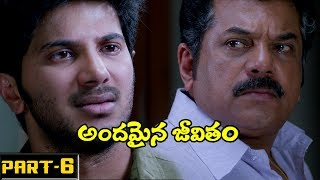Andamaina Jeevitham Full Movie Part 6 Latest Telugu Movies Dulquer Salman, Anupama Parameswaran