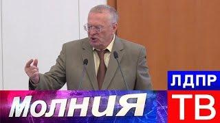 Жириновский комментирует разрыв договора о дружбе с Украиной!