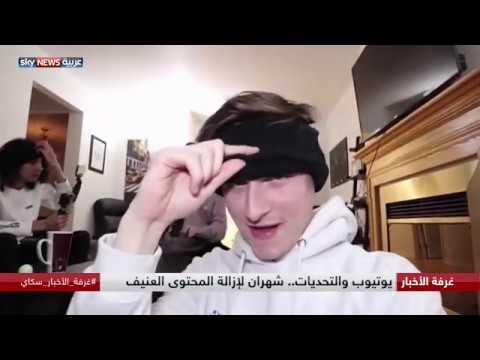 يوتيوب والتحديات.. شهران لإزالة المحتوى العنيف  - نشر قبل 2 ساعة