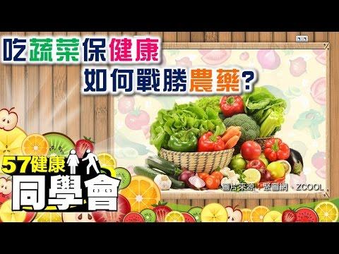 吃蔬菜保健康 如何戰勝農藥?【57健康同學會】第050集-2010年