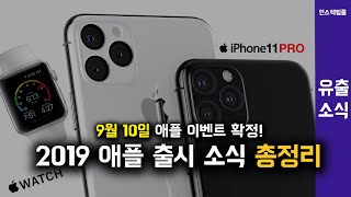 아이폰11 유출 정보 총정리! [네이밍, 디자인, 컬러, 카메라, 배터리, 맥북, 애플워치, 애플펜슬, 기타]