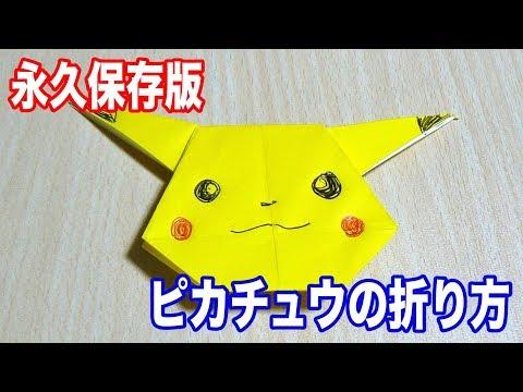 ハート 折り紙 折り紙 ピカチュウ 折り方 : youtube.com