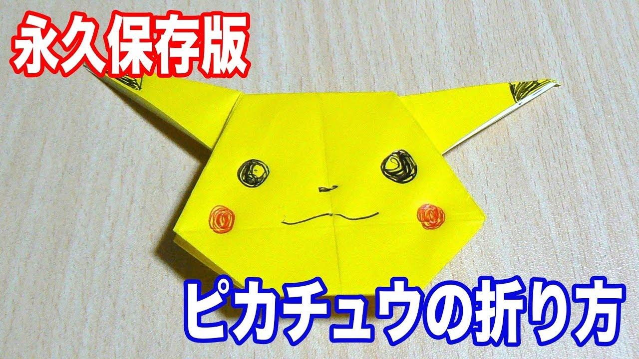 すべての折り紙 折り紙 折り方 ポケモン : ... ポケモンGO ピカチュウの折り方