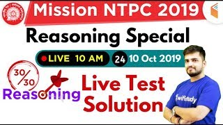 10:00 AM - Mission RRB NTPC 2019 | Reasoning Special by Deepak Sir | Day #24