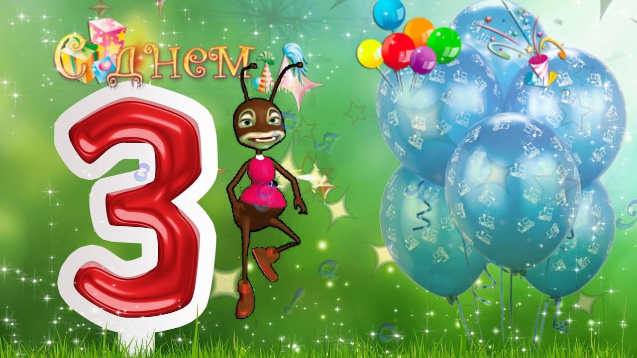 Видео поздравление с днем рождения 3 года мальчику, день
