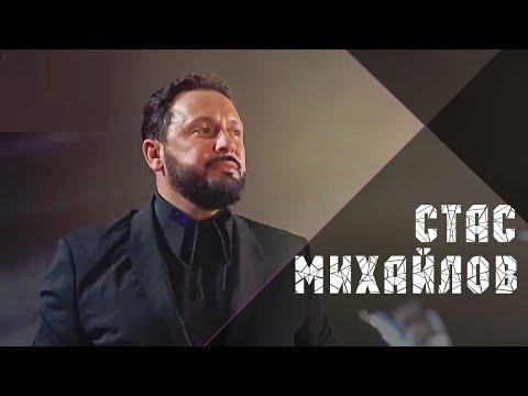 Стас Михайлов - Мы бежим от себя (Жара, Live 2019)
