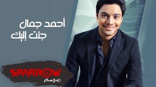 Ahmed Gamal - Ge'to Elik (Official Audio) | (أحمد جمال - جئت إليك (النسخة الأصلي