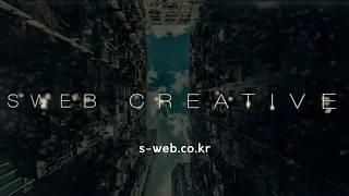 에스웹 홍보영상