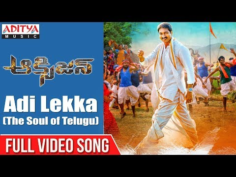 Adi Lekka (The Soul Of Telugu) Full Video Song | Oxygen Songs | Gopi Chand, Raashi Khanna