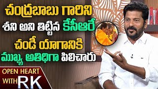 T-Congress Working President Revanth Reddy About KCR comments on Chandrababu | Open Heart with RK