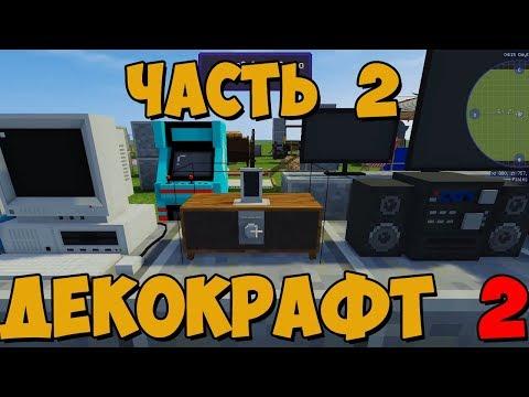 Обзор модов № 39 DecoCraft 2 - СУПЕРСКИЕ ДЕКОРАЦИИ В МАЙНКРАФТЕ! [1.12.2] часть 2