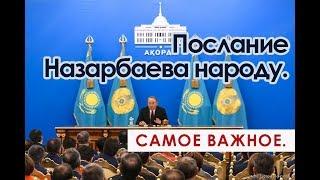 Послание Нурсултана Назарбаева народу. Самое важное