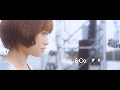 MUSH&Co. - 明日も【デビューライブver.】(short ver.) ※from カノ嘘MUSIC BOX <映画『カノジョは嘘を愛しすぎてる』>