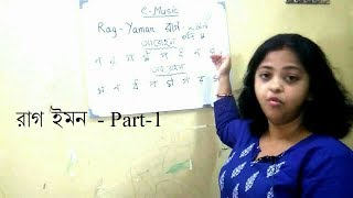 #6 Music Lessons for beginners Raag-Eman (Part -1) -- e Music