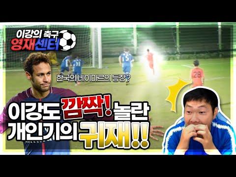 (  26)   .     . (11 years old Korean Neymar Kim Yegeon)