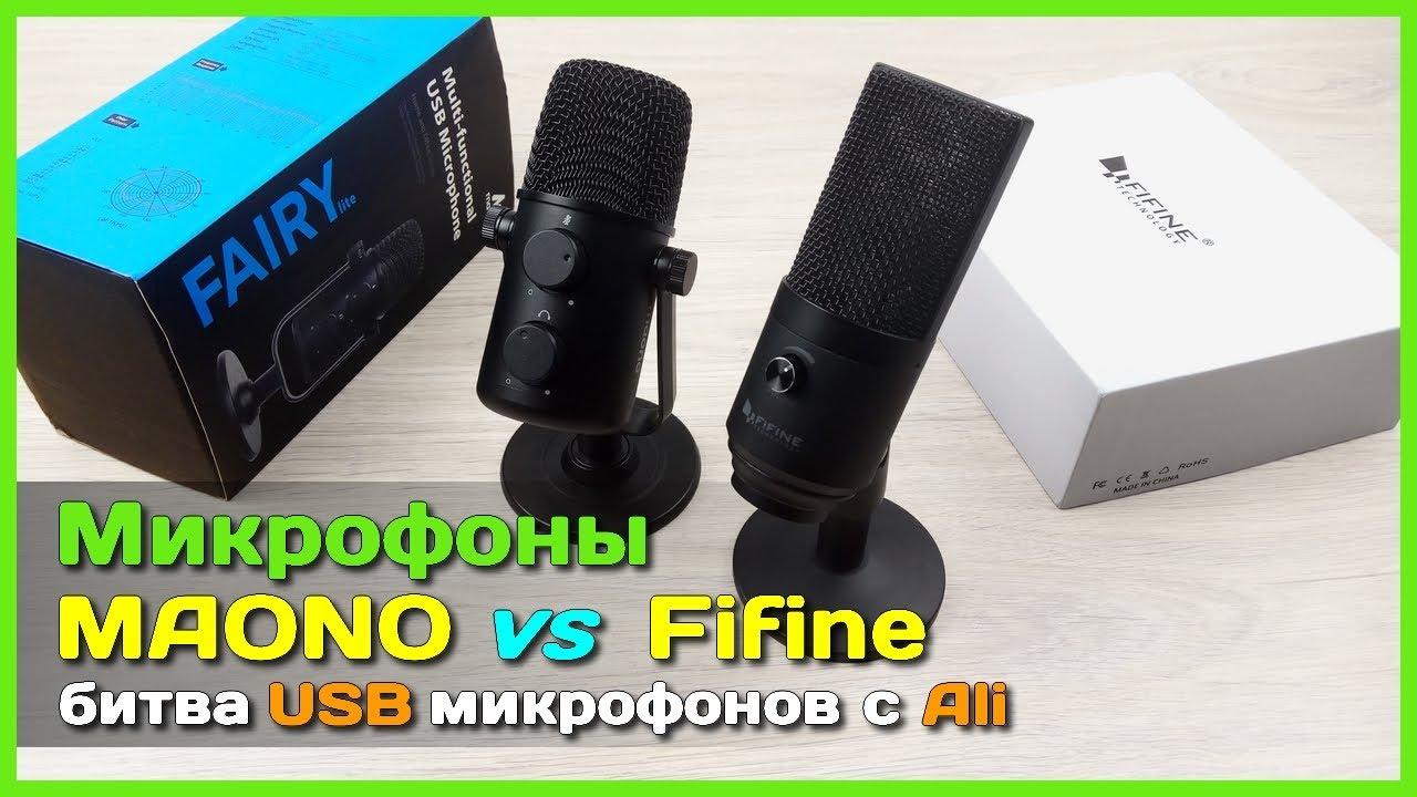 📦 Кто круче MAONO Fairy lite или FIFINE K670B - Тест-обзор USB микрофонов с АлиЭкспресс