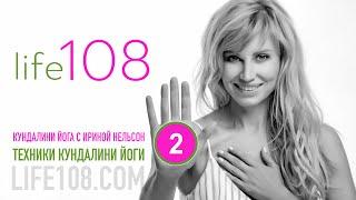 Life 108: Кундалини-йога с Ириной Нельсон — Техники кундалини-йоги