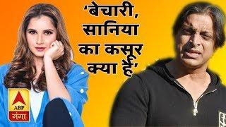 India Vs Pakistan Match: Shoiab Akhtar बोले - बेचारी Sania Mirza का कसूर क्या है ? ABP Ganga