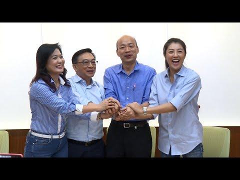 臭皮匠PK八家將? 韓國瑜發言人團亮相|寰宇新聞20180810