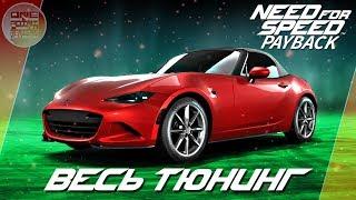 Need For Speed: Payback - Mazda MX-5 (2015) - Мини пушка / Весь тюнинг и супер комплектация
